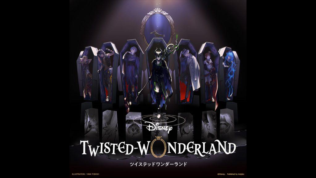 迪士尼×黑執事作者新作 少女手機遊戲 Disney Twisted-Wonderland!