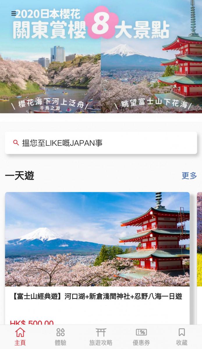 日本旅遊情報更豐富!LikeJapan手機應用程式大改版 App簡單操作與介紹
