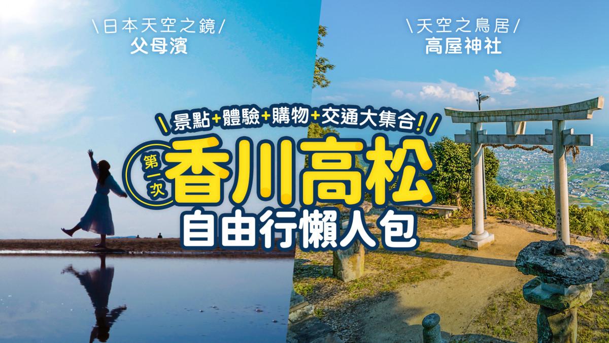景點+體驗+購物+交通大集合!新手第一次的香川 高松自由行懶人包