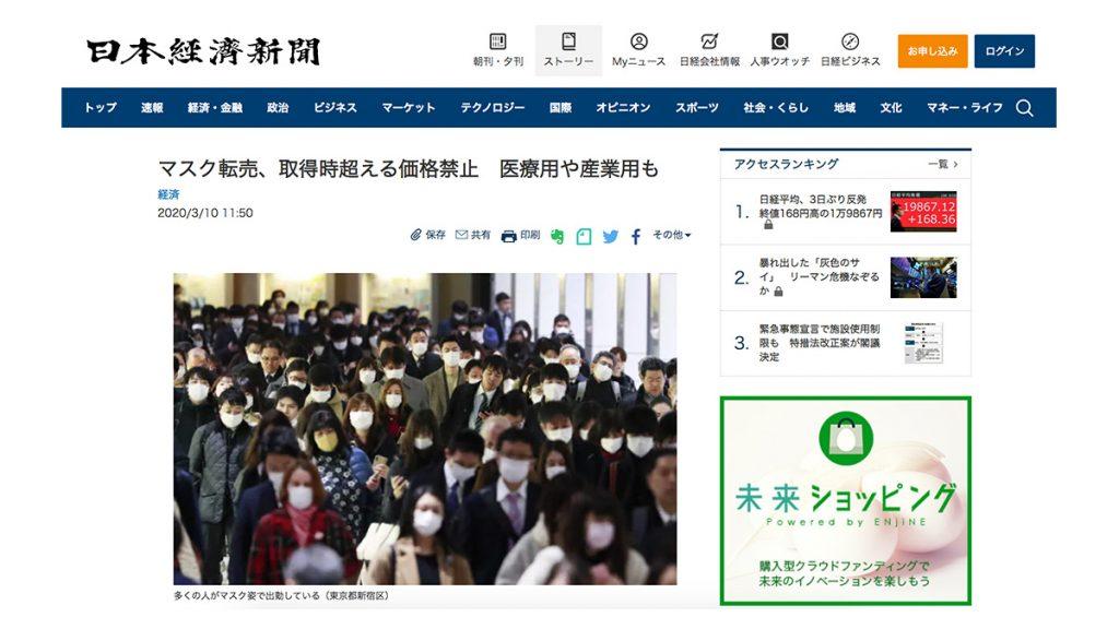 針對口罩高額轉賣行為 日本政府正式制定法律!