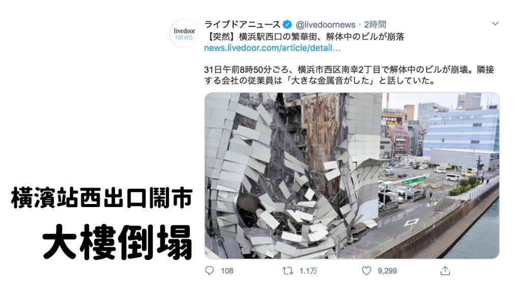 3月31日:橫濱站西出口附近鬧市區 拆卸中大樓突然倒塌