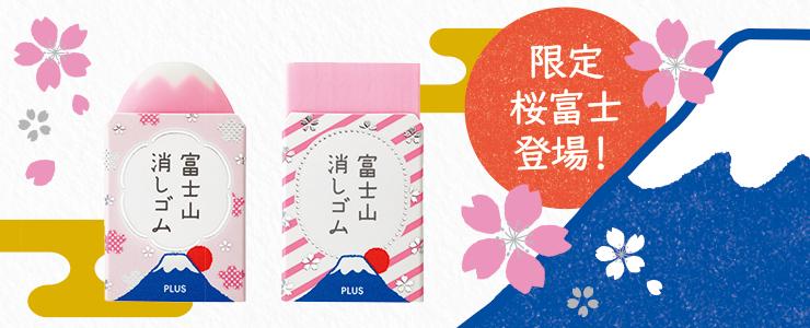 2020櫻花季主題小物4選!精選日本人氣文具、美妝品及日用品推介