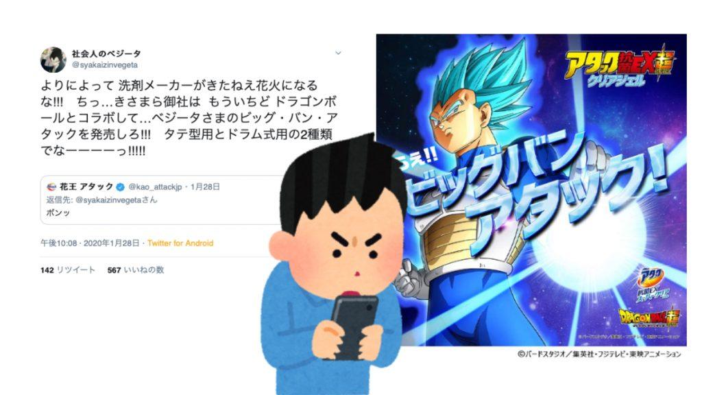 日本網上爆笑事件:網友「比達」網上發牢騷 隨口說要推出龍珠洗衣液 最後竟然成真