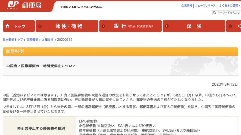 3月12日:日本郵便局官方公佈 將停止部分寄往中國的郵寄服務