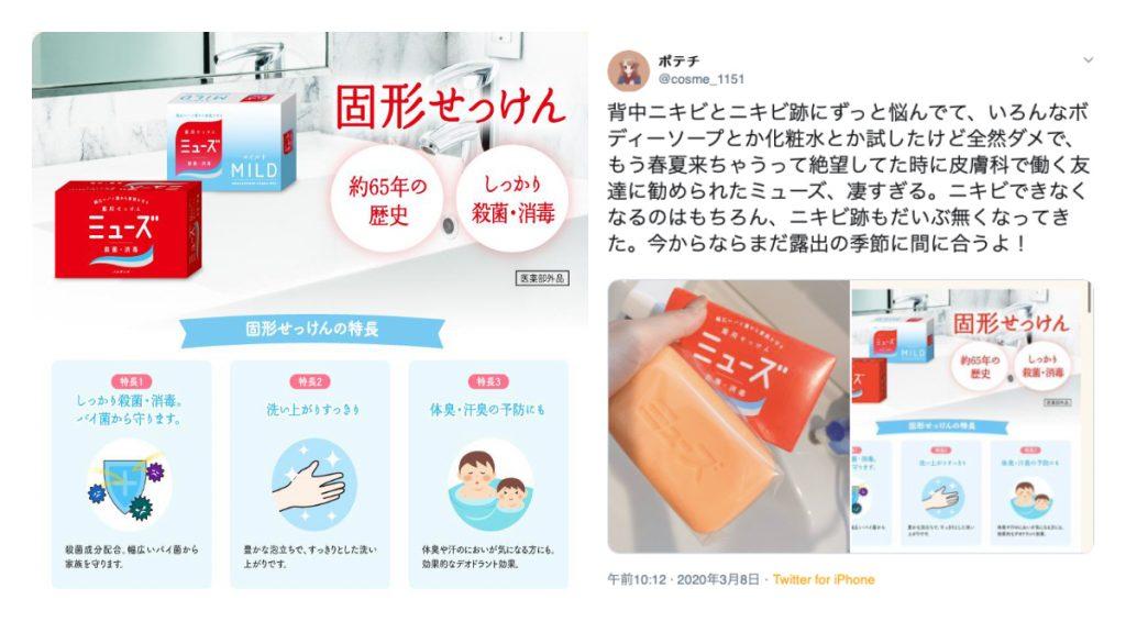 日本消毒殺菌肥皂 擊退背部痘痘成女生恩物