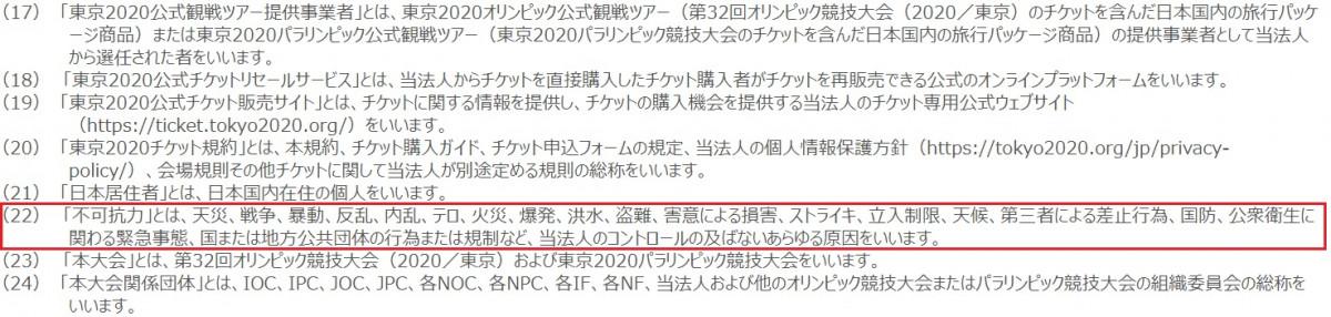 東京奧運 若因武漢肺炎疫情影響而中止 將無法退票 網友叫苦連天