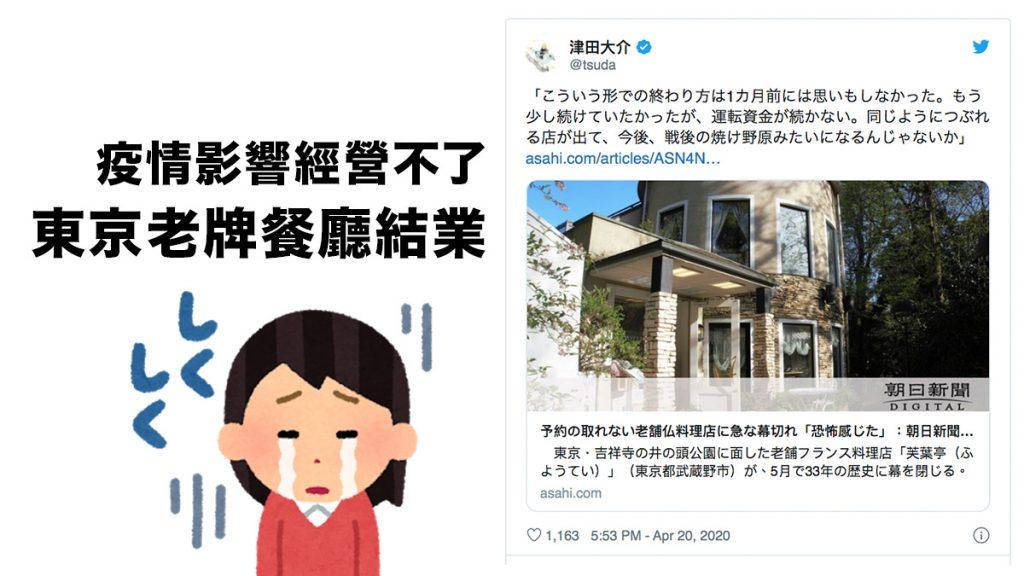 「感受到恐怖了」東京吉祥寺 老牌法式料理餐廳「芙葉亭」宣布歇業