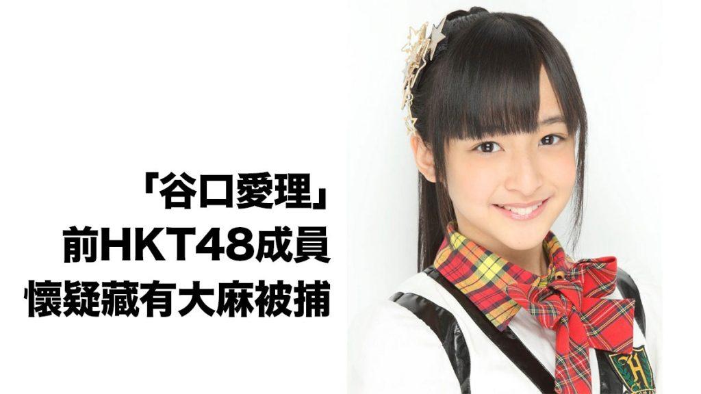 「谷口愛理」前HKT48成員涉嫌藏有大麻被警方逮捕