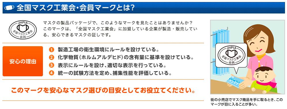 假冒口罩包裝上的「簡體字破綻」!慎防虛假日本「全國工會認證」標誌口罩