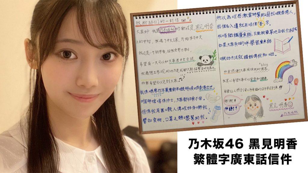 乃木坂46香港出生成員黑見明香 公開信中 手寫繁體字廣東話與粉絲溝通