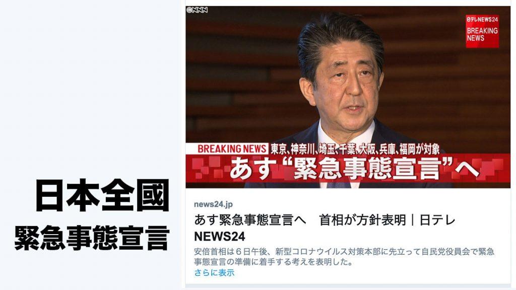 安倍晉三宣布「緊急事態宣言」 擴大至全國生效