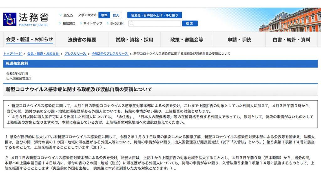 日本形同鎖國?4月3日起 日本禁止香港等73個地區外國人入境