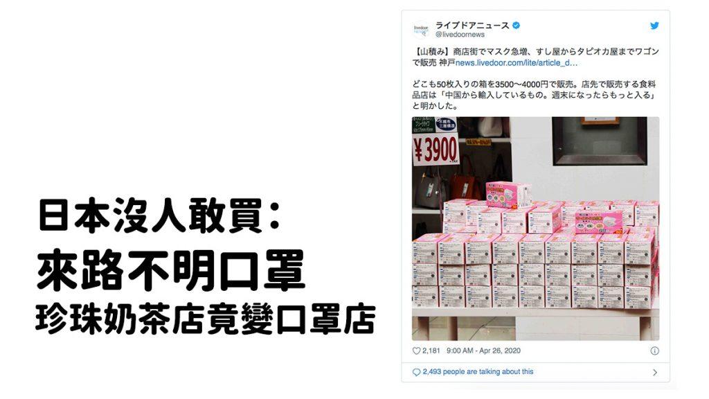 日本沒人敢買:大量來路不明的口罩 珍珠奶茶店怎會變口罩店了?