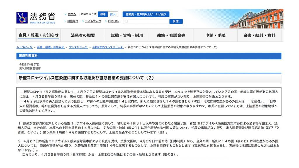 日本繼續實行入境禁令至5月:禁止香港等87個地區外國人入境 新增14地區