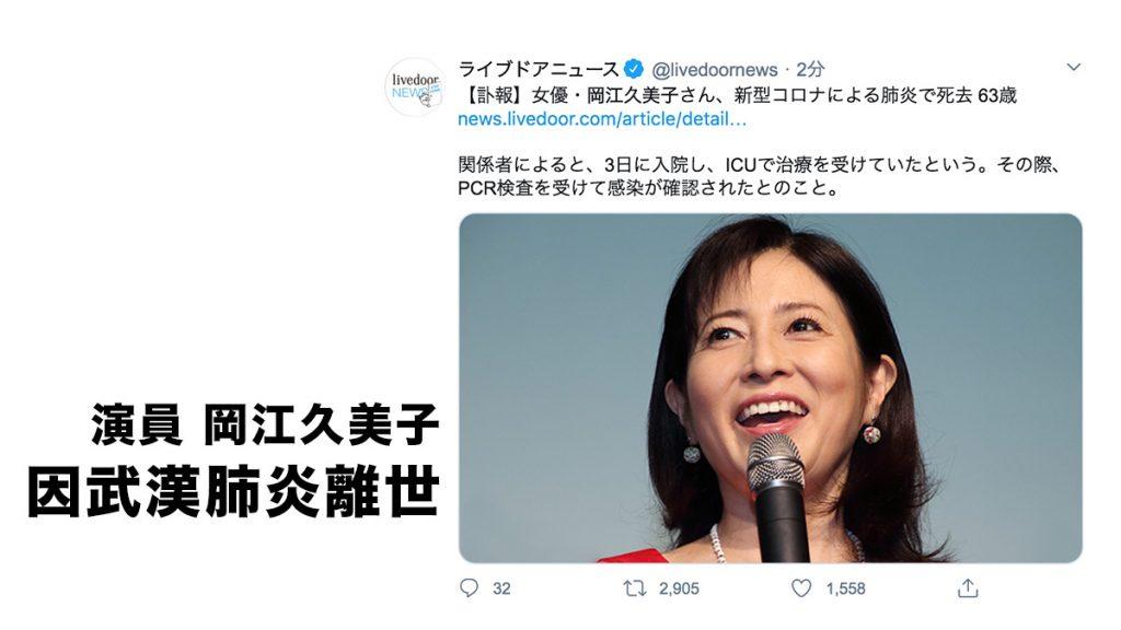 4月23日:演員岡江久美子 因武漢肺炎離世