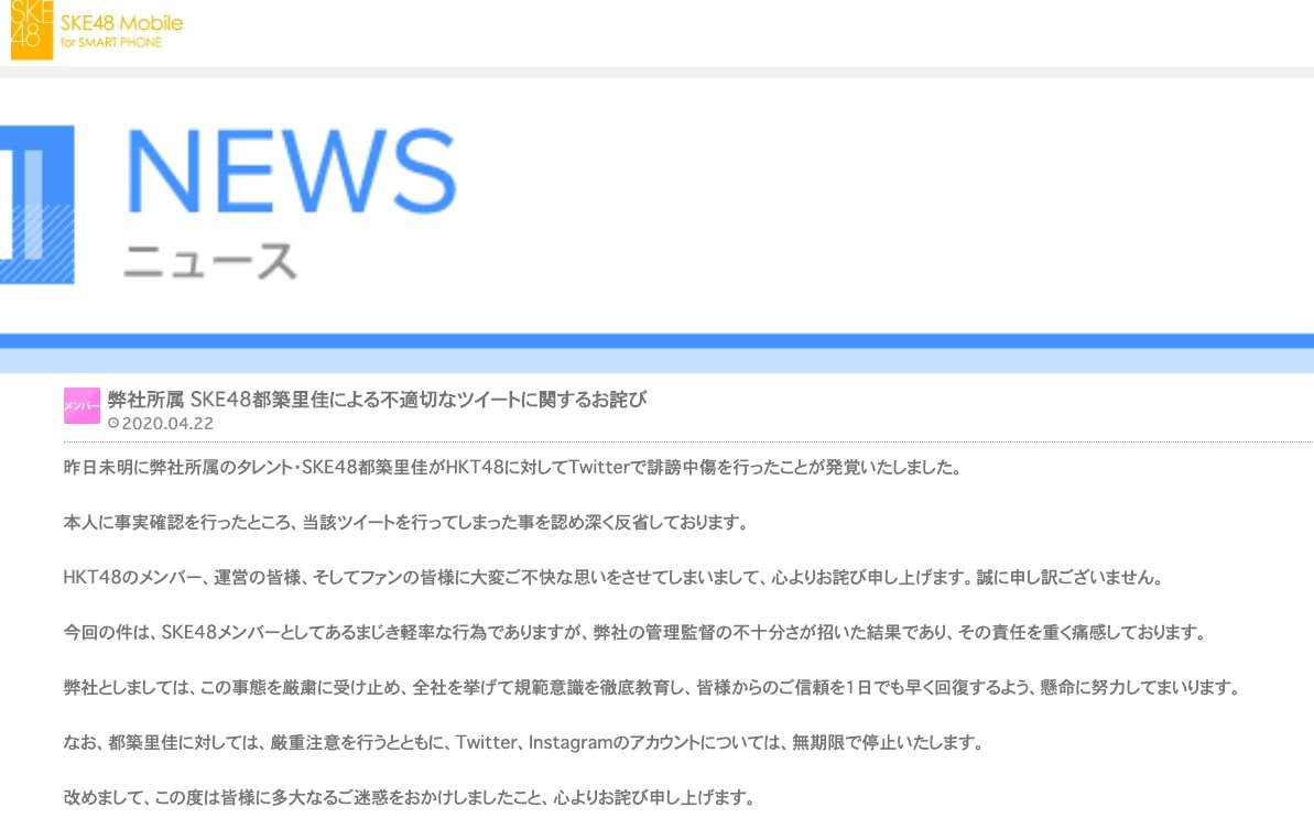 SKE48成員都築里佳 Twitter發表不當言論批評姐妹團HKT48 大炎上事件