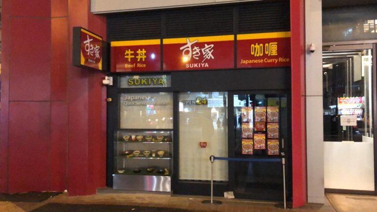 香港SUKIYAすき家新餐單 山藥泥牛丼烤鯖魚早餐大受歡迎