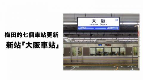 2023年開幕的北梅田全新車站正式取名為「大阪站」