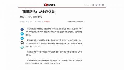 4月3日:大阪紅燈區 飛田新地全店暫停營業