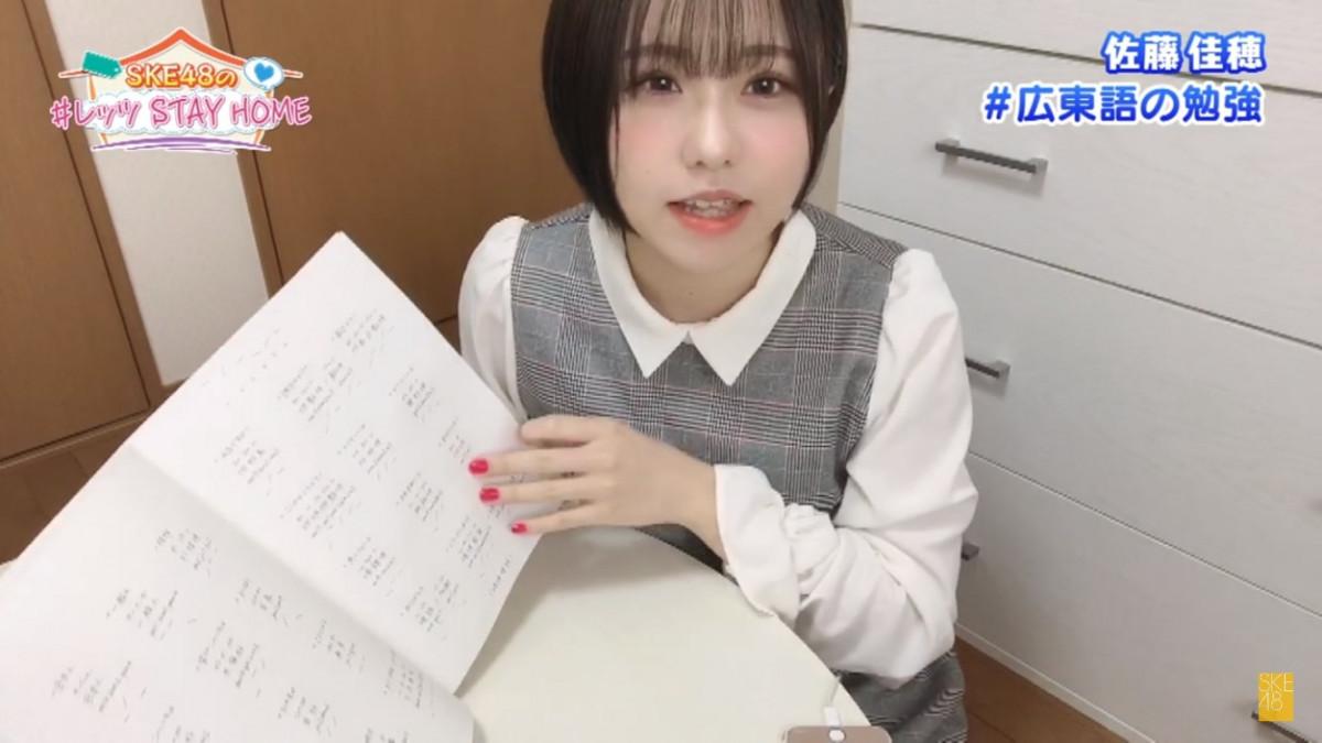 SKE48佐藤佳穗 努力學廣東話 來過香港表演後念念不忘