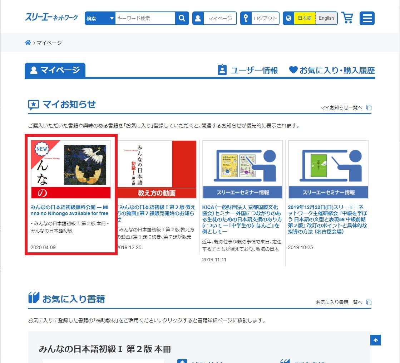宅在家裡學日文 期間限定免費日文教材任你使用