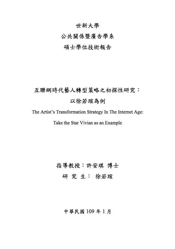 徐若瑄 45歲發布碩士論文 回顧女神的日本演藝生涯