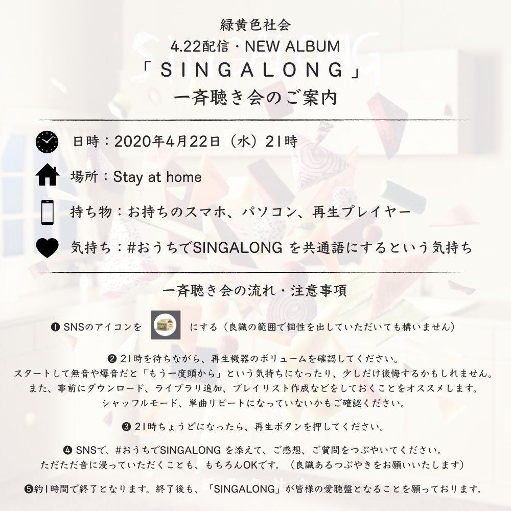 KK專訪 / 綠黃色社會推出新專輯《SINGALONG》 呈現成員不同個性