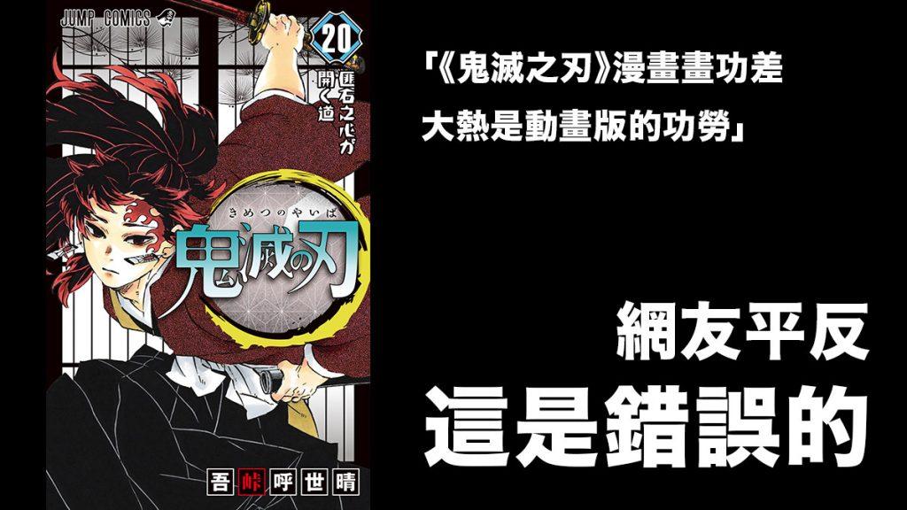 《鬼滅之刃》日本熱議:網友平反「《鬼滅之刃》漫畫原作者畫功差 大熱是動畫版的功勞」是錯誤的