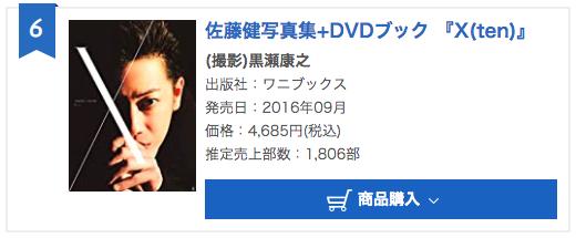 佐藤健4年前寫真集『X(ten)』再度上榜熱賣!《戀愛可以持續到天長地久》效應停不了