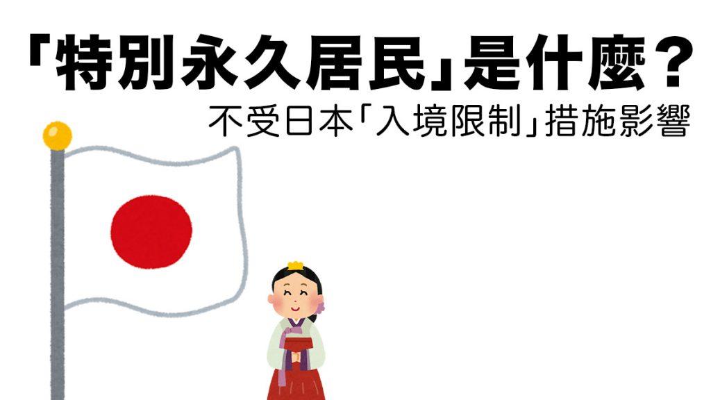 什麼是「特別永久居民」?不受日本疫情之下入境限制措施影響的特殊身份