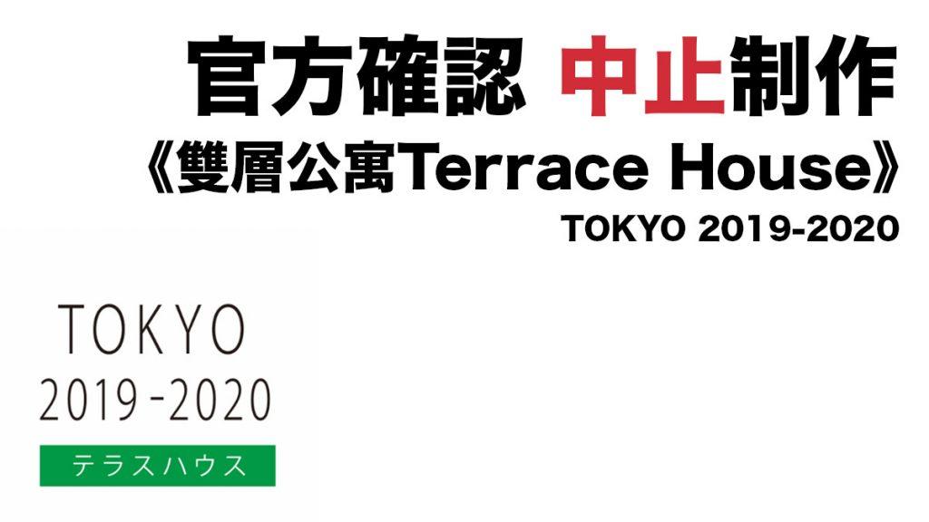 《TERRACE HOUSE 雙層公寓》製作方宣佈 中止節目拍攝及播映