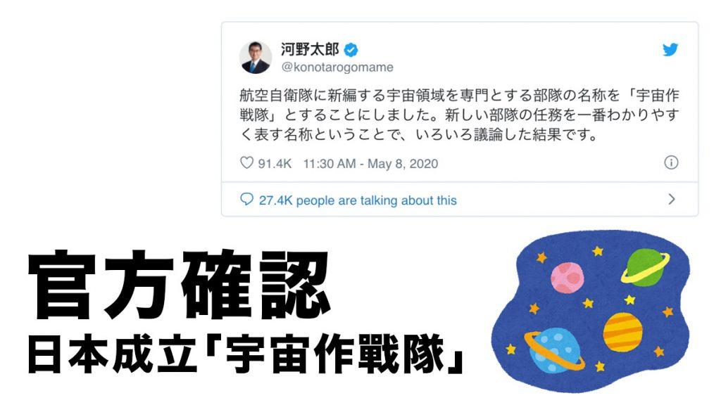 日本自衛隊成立「宇宙作戰隊」 重現高達、宇宙戰艦大和號指日可待?!