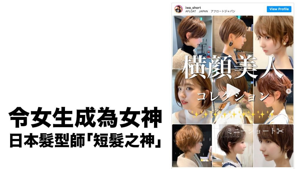 幫女生成為女神 日本髮型師「短髮之神」到底有多神?