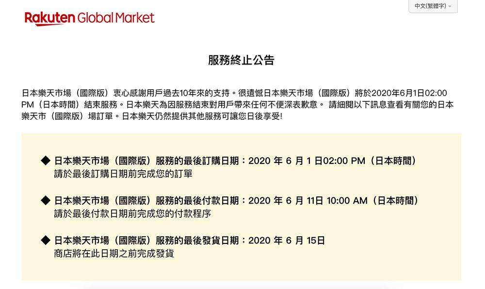 日本樂天市場國際版宣布服務終止 感謝用家10年來支持