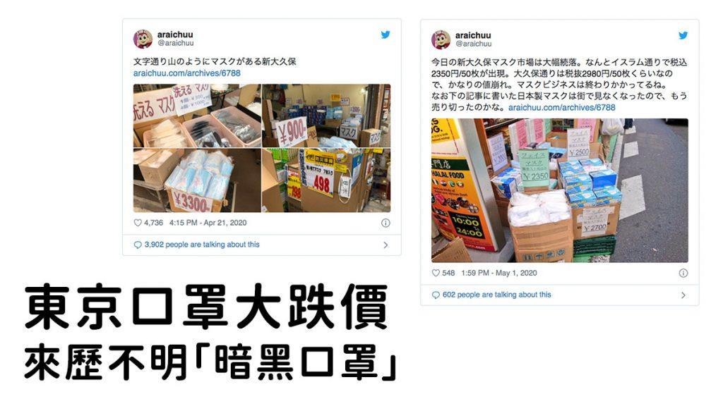 東京口罩大跌價!直擊來歷不明「暗黑口罩」售價急降至一盒550日圓