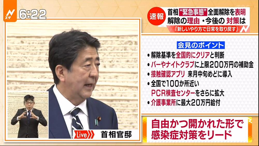5月25日:日本政府宣布 提早解除日本全國緊急狀態宣言