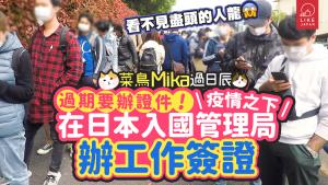 《菜鳥Mika過日辰》#6 過期要辦證件! 疫情之下 在日本入國管理局辦工作簽證