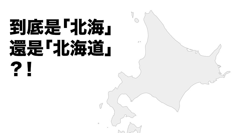 到底是北海還是北海道?!令北海道住民填地址時最煩惱的違和感 日本都道府縣小知識