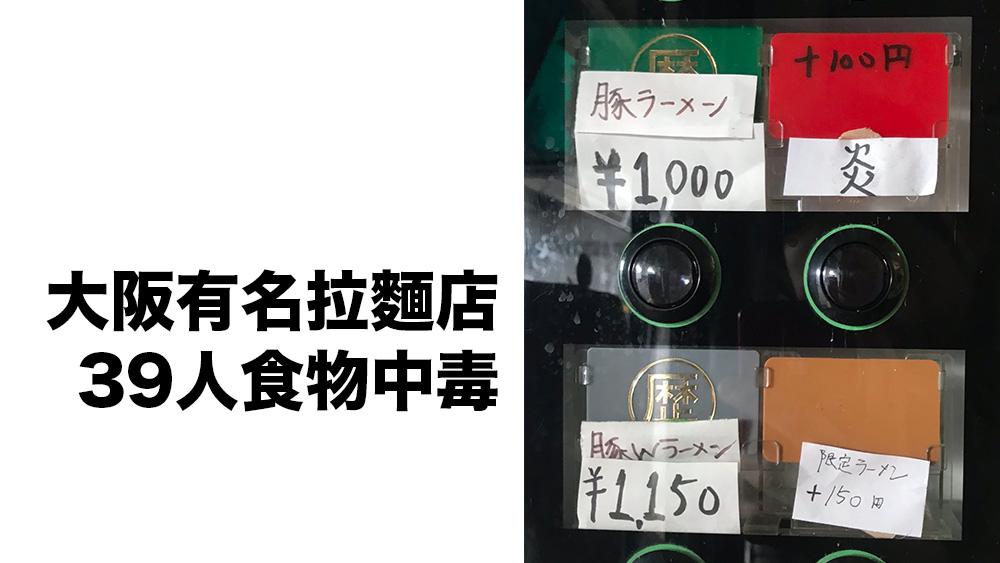 大阪有名拉麵店」歷史」39人食物中毒被罰停業 不被責備反獲忠實食客支持
