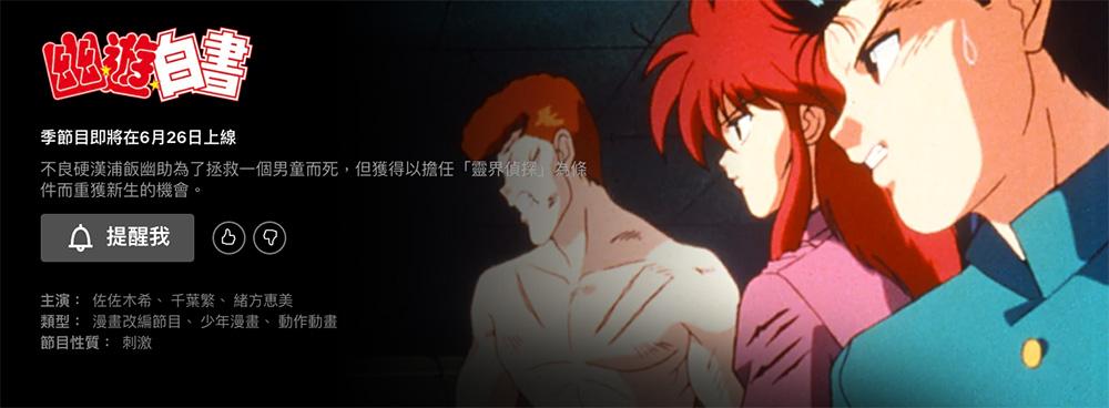 Netflix日本新舊動畫114套動畫清單一覽!經典動畫《幽遊白書》即將登陸