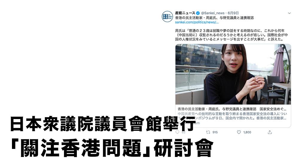 6月9日:「關注香港問題」日本研討會 周庭聯同國會議員 籲日本政府關心香港人權問題