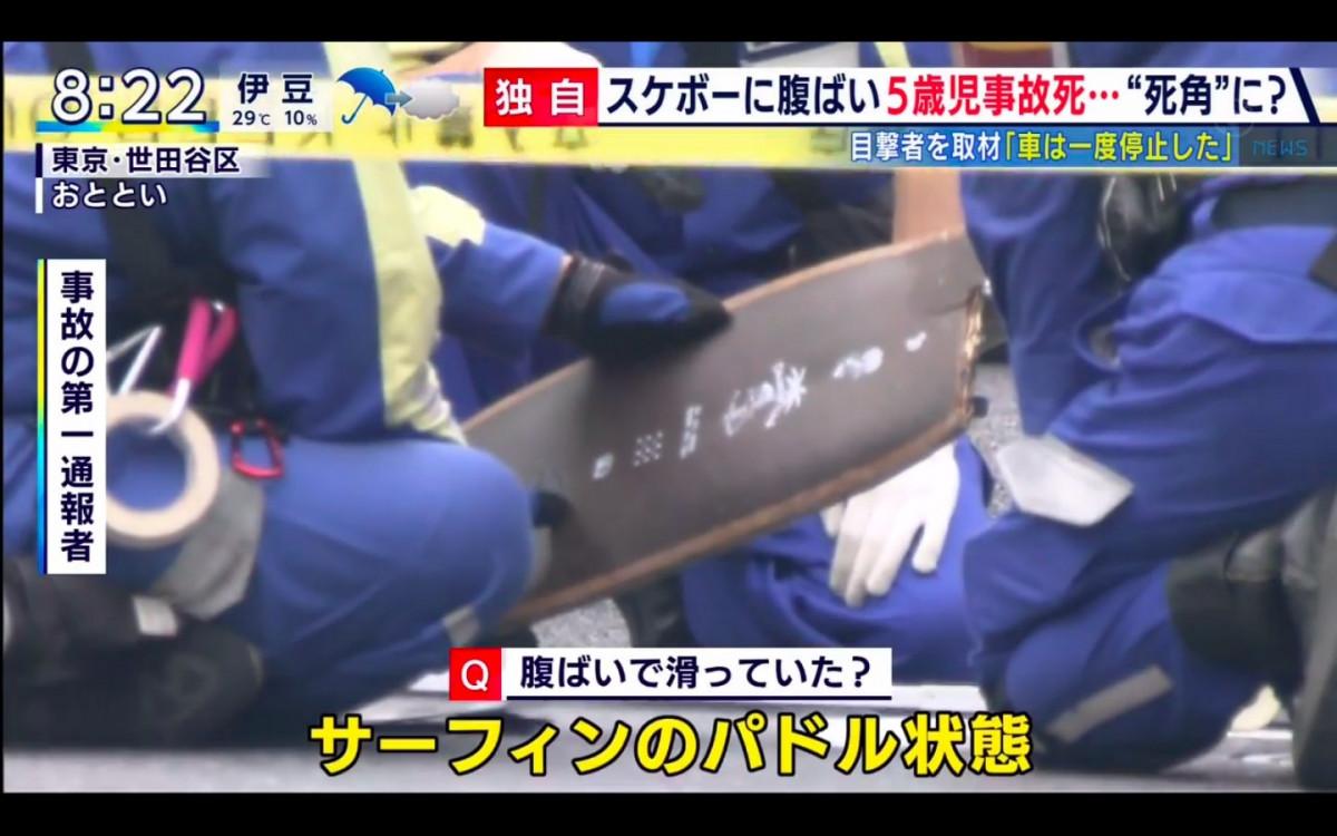 東京世田谷區致命交通意外 5歲小孩懷疑乘著滑板出現在司機死角位 撞倒致死 電視節目分析事發經過