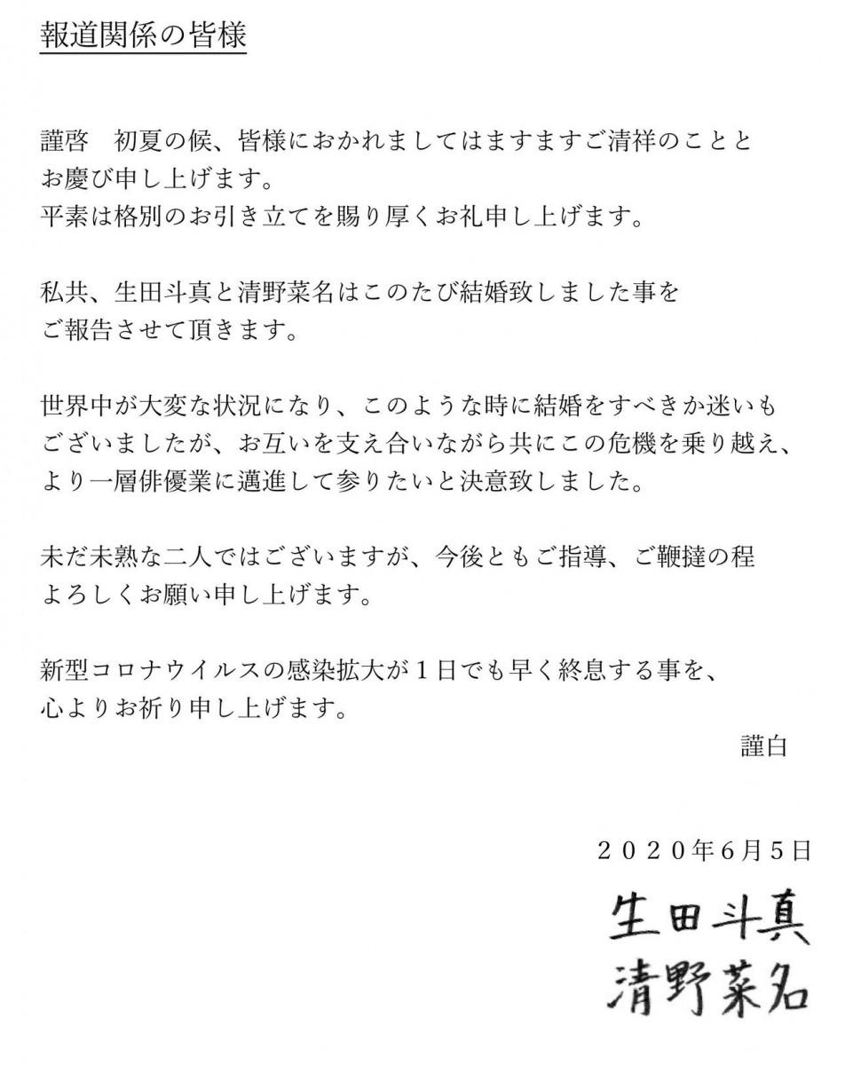 生田斗真 清野菜名 發表結婚!通過事務所共同發表結婚聲明