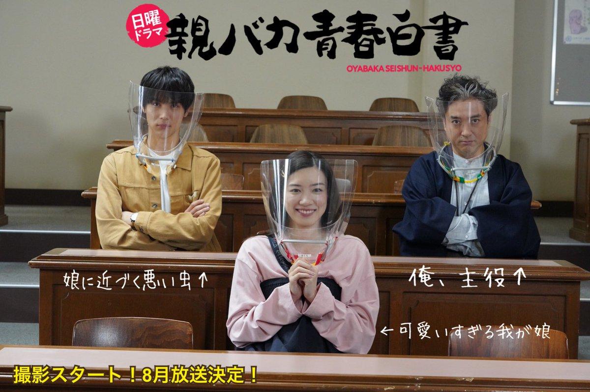 疫情之下拍日劇 日本電視台防疫指引 12項超嚴格規則!親密鏡頭不要拍了