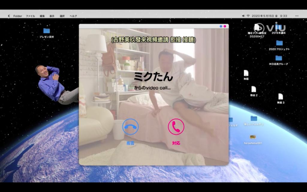 疫情下遠程工作零接觸拍攝《家政夫三田園》最新一集 窺探家居隔離真正的距離(劇透注意!)