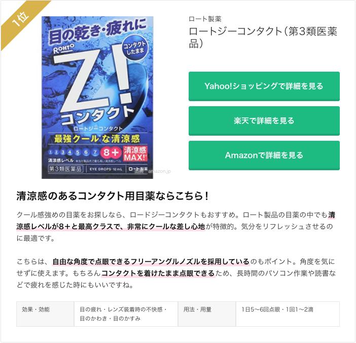 日本加班文化+報復性熬夜 過勞無限loop 打工仔抗疲勞原來靠「極限級」冰感?