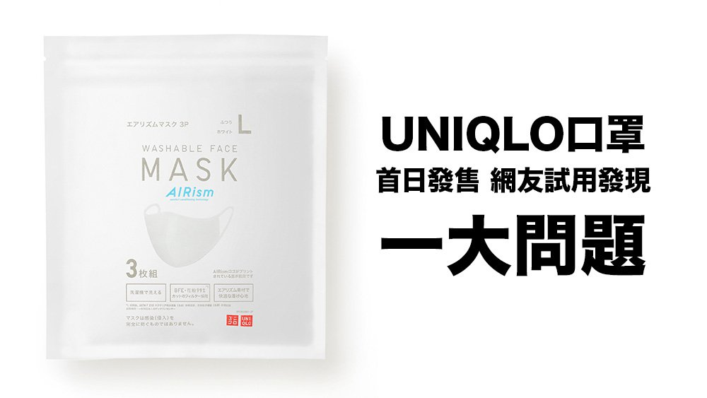 UNIQLO AIRism口罩6月19日首日發售 日本網民試用發現一大問題?