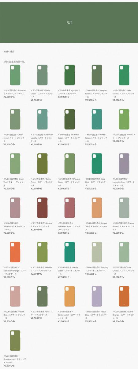 為生日而設的專門店!日本366日366色誕生日手機殼