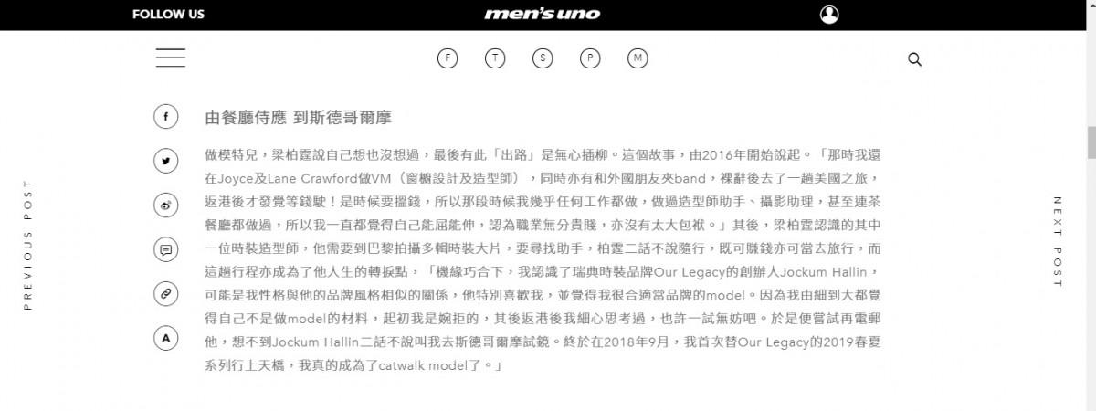 黃色經濟圈群組 認錯「大陸人」其實曾在日媒為港發聲 香港人專業模特兒梁柏霆