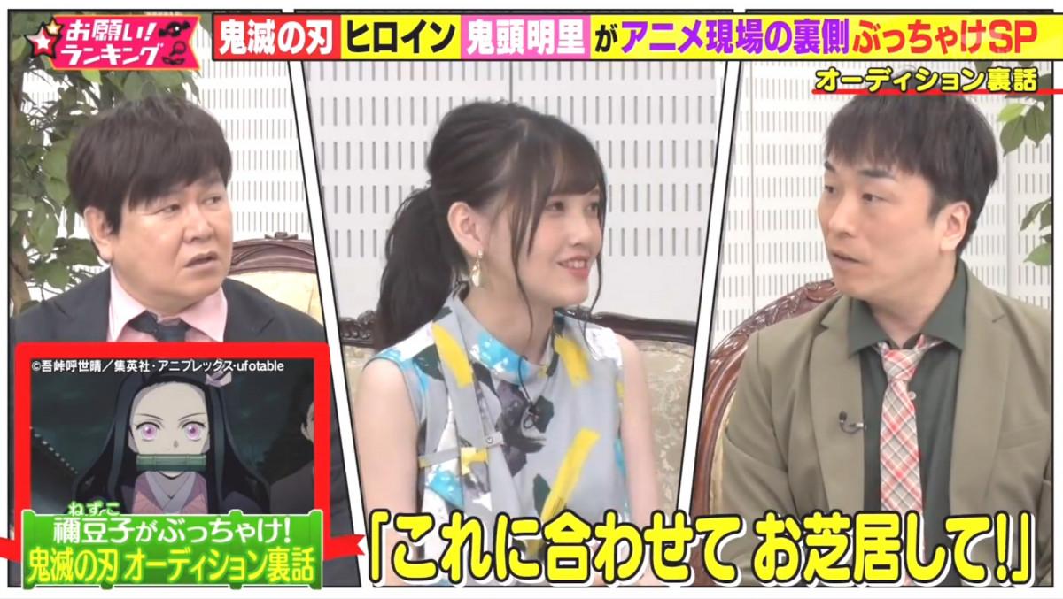 如何只透過「唔唔唔」表達喜怒哀樂?鬼頭明里電視訪問 示範怎樣為《鬼滅之刃》禰豆子配音!